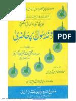 Dar e Rasool-Per-Hazri  مفتی صدر الدین آزردہ