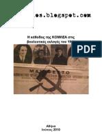 Η κάθοδος της ΚΟΜΛΕΑ στις εκλογές του 1933
