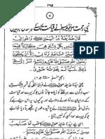 AL BURHAN PART 3 BY MUFTI MUHAMMAD AMIN