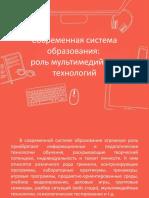 Роль_мультимедийных_технологий