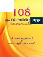 108 Up Ani Shads - Malayalam - V Balakrishnan & Dr R Leeladevi