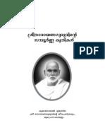 SreeNarayana Guruvinte Sampoorna Krithikal