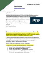 Удачная и Неудачная Презентации, Задание По Копирайтингу, Гуськова М, ПФ-14 СТАРЫЙ ВАРИАНТ