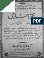 Fiqh e Islami 7 Principles of Islam
