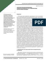 epigeneticheskie-mehanizmy-predraspolozhennosti-k-kompleksnym-patologiyam-cheloveka