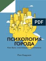 Пол Кидуэлл. Психология Города. Как Быть Счастливым в Мегаполисе. 2018