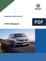 pps_561_t6_2016_vvedenie_rus