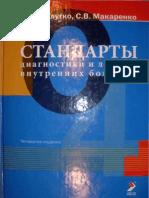 Шулутко Б.И. - Стандарты диагностики и лечения внутренних болезней