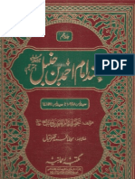 Musnad Ahmad Ibn Hanbal 5 of 14