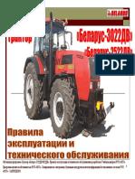 Техническое-обслуживание-трактора-2522-3022