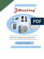 Meeting_воздух-вода_инструкция