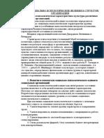Тема 3 Социально психлогические явления в структуре организации Цернов Михаил 842-об3