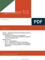 05_tls_protocol