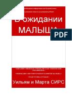 Уильям Сирс, Марта Сирс В Ожидании Малыша Pregnancy Book - В Ожидании Малыша (2007)