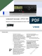 Цифровой Тахограф – Dtco 1381