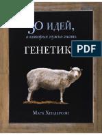 Марк Хендерсон  Генетика. 50 идей, о которых нужно знать (2008)