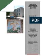 Годовой план работы детского дошкольного учреждения детского сад