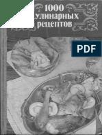 1000 Кулинарных Рецептов ( PDFDrive )