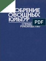 Вендило Г.Г. и Др. - Удобрение Овощных Культур. Справочное Руководство - 1986