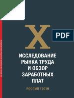 Обзор_зарплат_и_рынка_труда_Antal