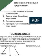 11_Коммуникативная структура предложения