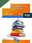 بناء وتنمية المجموعات المكتبية في البيئة الرقمية