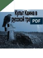Культ Каина в русской традиции