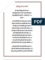 Sahastra Naam Mala