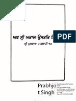 Sri Akaal Ustat Steek - Sri Dasam Granth Sahib Jee Steek - Volume 1