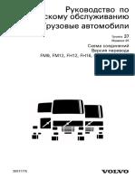 20017775 RUS-FM9, FM12, FH12, FH16, NH12