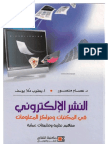 النشر الالكتروني في المكتبات ومراكز المعلومات