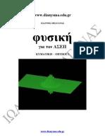ΚΥΜΑΤΙΚΗ-ΟΠΤΙΚΗ 1 - ΑΣΕΠ