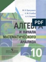 Pratusevich Mia Stolbov Km Golovin an Algebra i Nachala Mate
