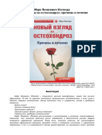 Osteohondroz, M. Zolondz