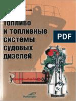 Пахомов Ю.А. (Ред.) Топливо и Топливные Системы Судовых Дизелей_07