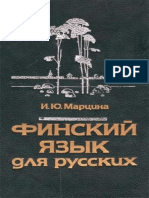 Martsina i Yu Finskiy Yazyk Dlya Russkikh