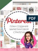 План по созданию маркетинговой стратегии Pinterest (1)