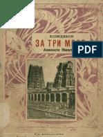 1905 Хождения За Три Моря Афанасия Никитина