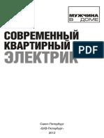 Современный квартирный электрик. 2-е изд. Пестриков В.М. (2012)