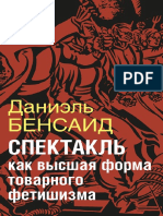Besnsaid D - Spektakl Kak Kraynyaya Forma Tovarnogo Fetishizma Marx Markuze Debor Lefevr Bodriyyar i t d -2016