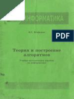Ягофаров В.Г. - Теория и построение алгоритмов - 1998