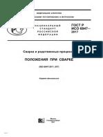 EN ISO 6947