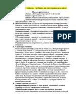 Анализ УМК и учебника