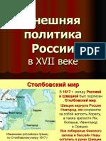 7_kl_Vneshnyaya_politika_Rossii_17_v