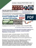 MADE in USSR Veterani Voyni Za Obespechenie Nadezhnosti Neftegazotruboprovodov i Atomix Podvodnix Lodok 186 Str