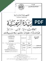 مرســـــوم تنفيذي 10-252 تعويضات الأستاذ الباحث الجامعي