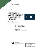 Львов М.Р. Словарь Антонимов Русского Языка, 1984