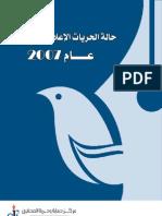 Media Freedom Status in Jordan 2007