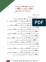 Decret 08-140    المرسوم140-08