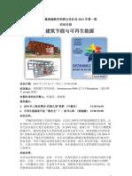 2011-03-12建筑节能与可再生能源